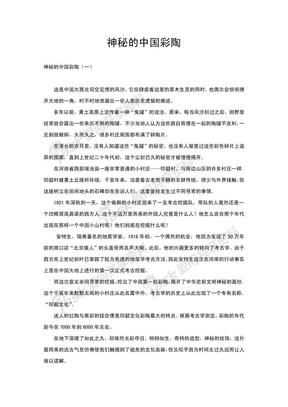 神秘的中国彩陶.pdf