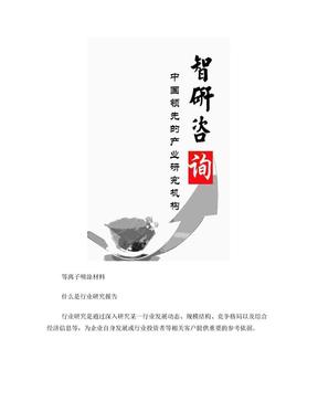 2017-2023年中国等离子喷涂材料市场前景研究与投资前景评估报告(目录).doc