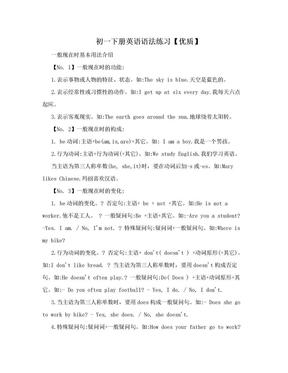 初一下册英语语法练习【优质】.doc