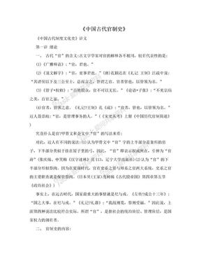 《中国古代官制史》.doc