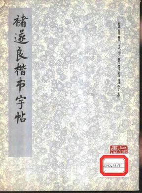 禇遂良楷书字贴.pdf