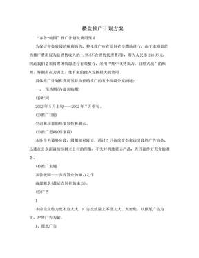 楼盘推广计划方案.doc