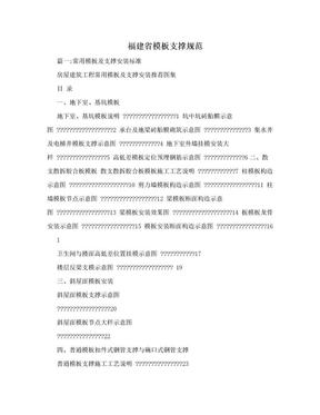 福建省模板支撑规范.doc