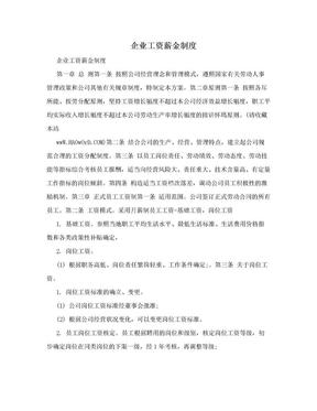 企业工资薪金制度.doc