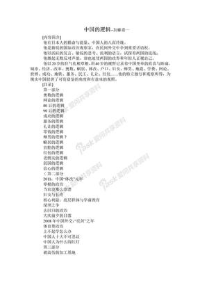 《中国的逻辑》--加藤嘉一.doc