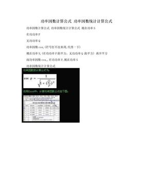 功率因数计算公式 功率因数统计计算公式.doc