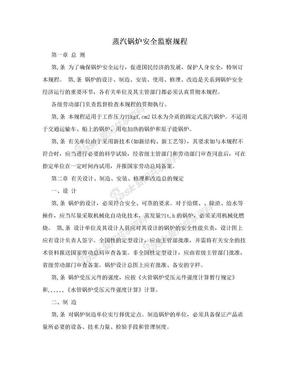 蒸汽锅炉安全监察规程.doc