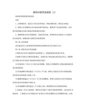 销售回款奖惩制度 (1).doc
