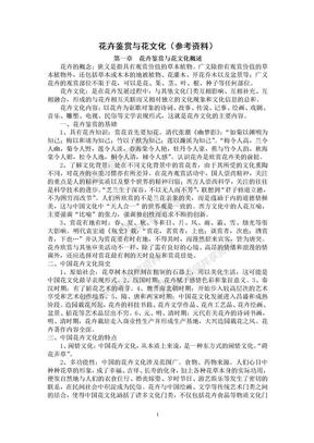 花卉鉴赏与花文化(复习用).doc