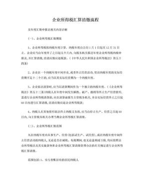 企业所得税汇算清缴流程.doc