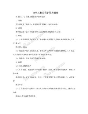女职工权益保护管理制度.doc