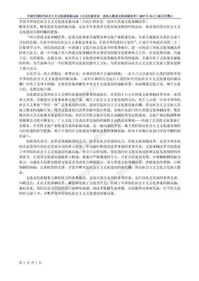 开创中国特色社会主义文化建设新局面(人民日报社论一论深入推进文化体制改革)p.doc