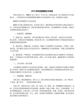 2016年社区除四害工作总结.docx