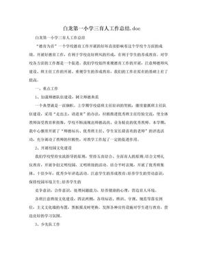 白龙第一小学三育人工作总结.doc.doc