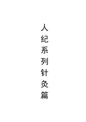 倪海夏-人纪-简体针灸教程.pdf