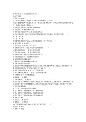 自考民法学历年真题(2006——2011)及答案.doc