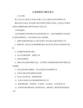 人事助理实习报告范文.doc