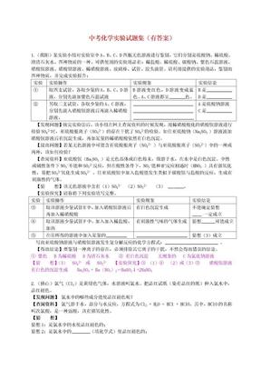 中考化学实验试题集(有答案).doc