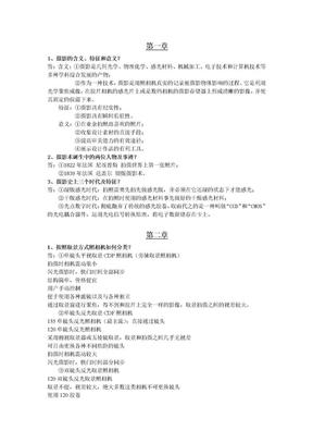 摄影艺术复习提纲.doc