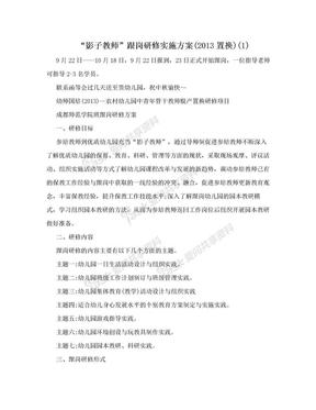 """""""影子教师""""跟岗研修实施方案(2013置换)(1).doc"""
