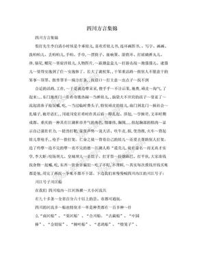 四川方言集锦.doc