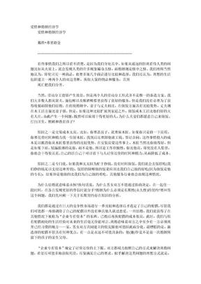 爱情和婚姻经济学.doc