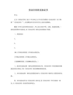 劳动合同补充协议书(变更).doc