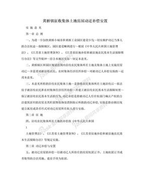 黄桥镇征收集体土地房屋动迁补偿安置.doc