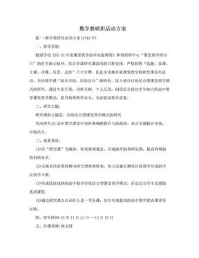 数学教研组活动方案.doc