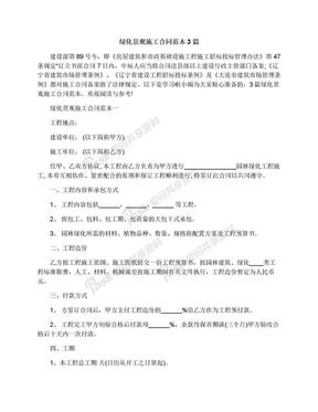 绿化景观施工合同范本3篇.docx
