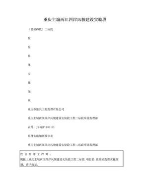 旋挖桩监理细则(1).doc