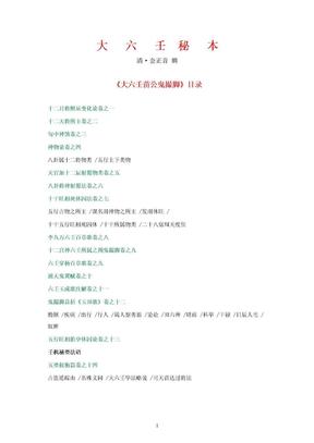 大六壬秘本.doc