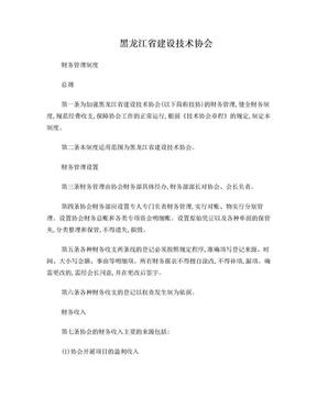 协会财务管理制度.doc