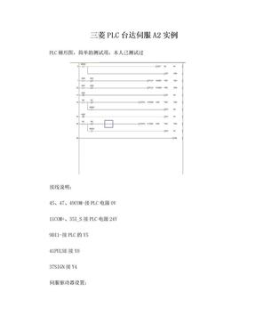 三菱PLC台达伺服实例.doc