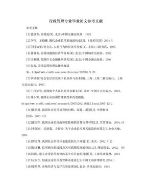 行政管理专业毕业论文参考文献.doc