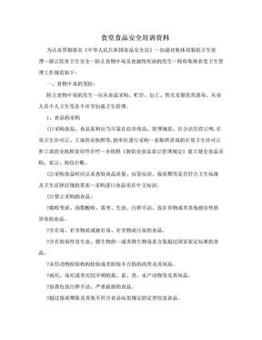 食堂食品安全培训资料.doc