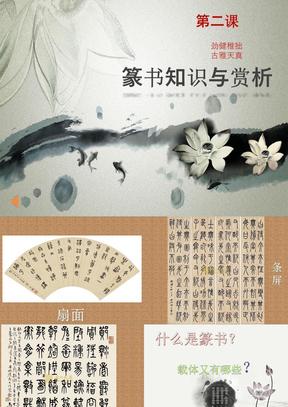 人美版高中书法第2课篆书知识与赏析.ppt.ppt