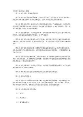中国共产党纪律处分条例.doc