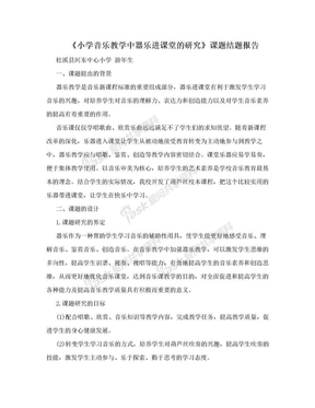《小学音乐教学中器乐进课堂的研究》课题结题报告.doc