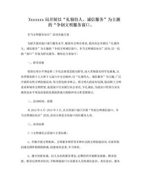 """""""诚信服务礼貌待人""""活动实施方案.doc"""