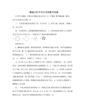 聊城文轩中学小升初数学试题.doc