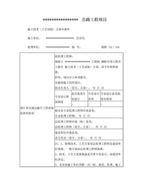 贝雷桥施工方方案.doc