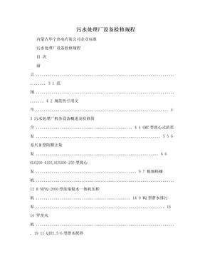 污水处理厂设备检修规程.doc
