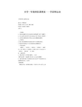 小学一年级班队课教案——学雷锋运动.doc