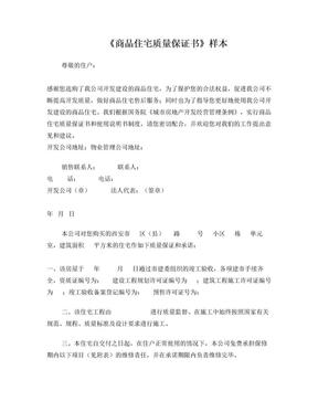商品住宅质量保证书(参考样本).doc