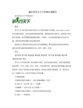 丽江驴行天下户外俱乐部简介.doc