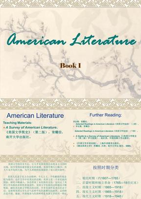 美国文学简史课件1