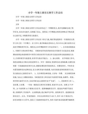 小学一年级上册语文教学工作总结.doc