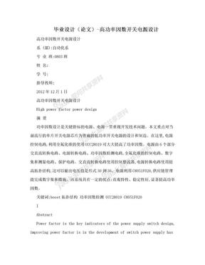 毕业设计(论文)-高功率因数开关电源设计.doc
