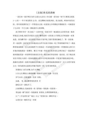 [方案]许尤佳讲座.doc